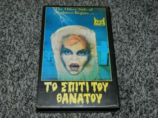 Rare Horror Vhs Keep My Grave Open Camilla Carr Gene Ross Greek Issue
