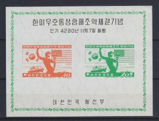 South Korea 1957,  Block 121,  Mnh Very Rare