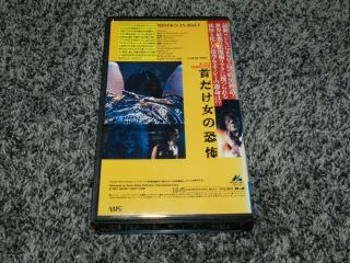RARE HORROR VHS MISTICS in BALI FEAR O PHONIC 1987 SONY VIDEO MADE in JAPAN 2