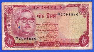 Rare Bangladesh 5 Taka - Bank Note - 1972 - P 10a