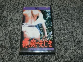 Rare Horror Vhs Day Of The Woman Tcc Video Made In Japan