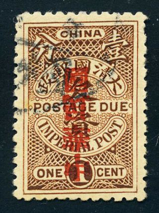 1912 Roc Overprint Inverted On Postage Due 1ct Chan D24a Rare