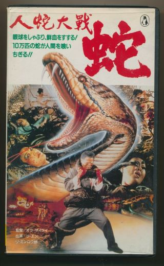 Calamity Of Snakes English Dubbed And Letterboxed Japanese Vhs Rare