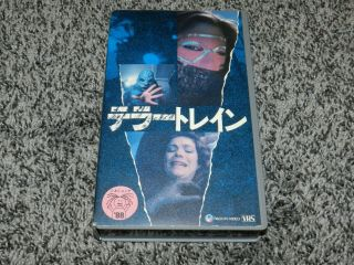 Rare Horror Vhs Terror Train Astral Films Jamie Lee Curtis Made In Japan