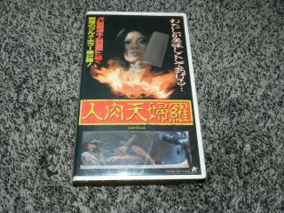 Rare Horror Vhs Made In Japan Unknown Title Cleaver Girl Front Albatros Video