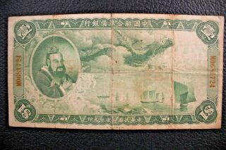 Rare 1938 The Federal Reserve Bank Of China One Dollar $1 Note Confucius 8/11