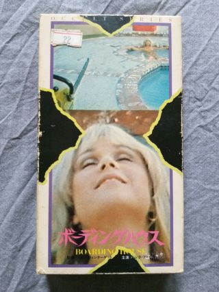 Boarding House Vhs Japanese Showa Occult Series Rare Sov Housegeist Ntsc