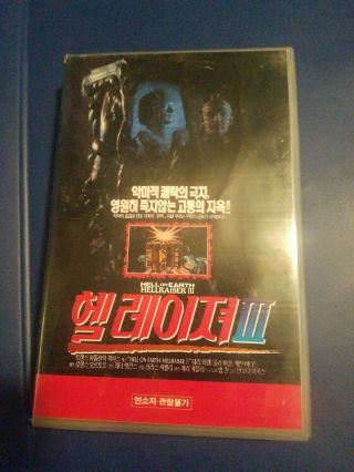Hellraiser 3 Iii Korean Vhs Rare Horror Big Case Clamshell Pinhead Oop