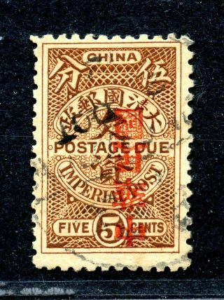 1912 Roc Overprint Inverted On Postage Due 5cts Chan D28a Rare