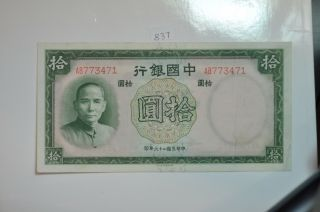 837 China; Bank Of China - 10 Yuan 1937 Rare In