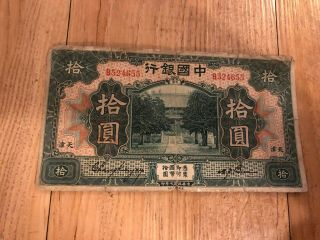 Bank Of China 10 Yuan Tientsin From 1918 In Fine Rare
