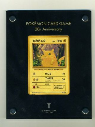 Pokemon Pikachu 20th Anniversary Gold Base Set Card - 24k Gold Ginza Tanaka