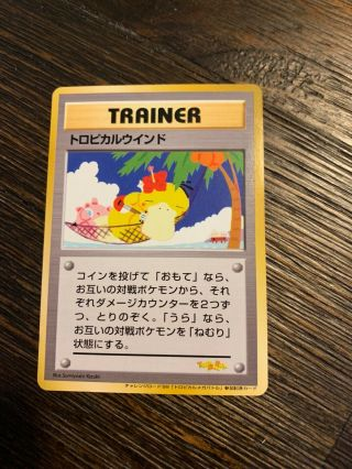 Pokemon 1999 Tropical Wind Tmb - Tropical Mega Battle Trophy Card Japanese Promo