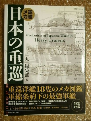 Mechanism Of Ijn Heavy Cruisers,  Pictorial Book,  Maru Kojinsha Japan
