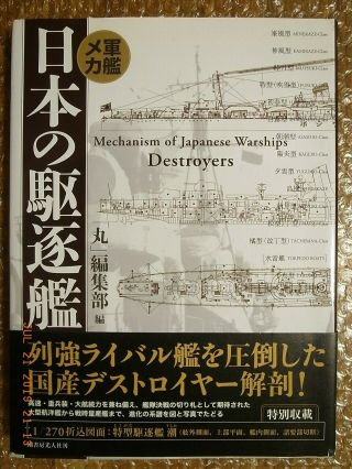 Mechanism Of Ijn Destroyers,  Pictorial Book,  Maru Kojinsha Japan