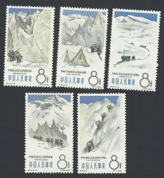 China 1965 Mountaineering Complete Set Of 5 Vf Mnh