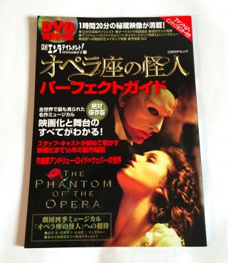 The Phantom Of The Opera Perfect Guide Japan Movie Book 2005 W/dvd