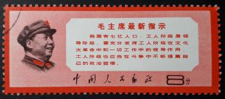 China 1968 Latest Instruction By Chairman Mao,  Sc 999,  W13,