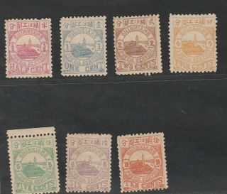 1894 Chinkiang Local Post,  1st Issue Complete Set Of 7, .  Chan Lch1 - 7 (11)