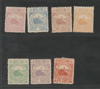 1894 Chinkiang Local Post,  1st Issue Complete Set Of 7, .  Chan Lch1 - 7 (10)