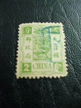 China 60th Birthday Of The Dowager Empress 2c 1894