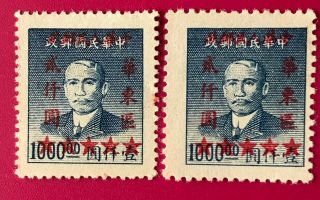 Prc Liberated Area East China 5l95/ 5l95a (perf 14),  Mnh