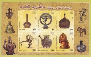 India Modern 2016 Pms - 136 Metal Crafts Mini - Sheet X12 Pi Rs 2400