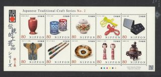 Japan Stamps 2013 Sc 3610 Traditional Craft Series No.  2,  Nh Cat.  $16