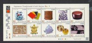 Japan Stamps 2014 Sc 3752 Traditional Craft Series No.  3,  Nh Cat.  $15