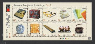 Japan Stamps 2016 Sc 4060 Traditional Craft Series No.  5,  Nh Cat.  $15