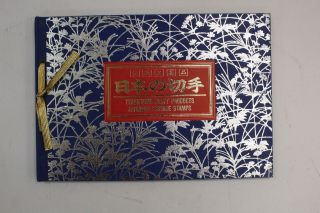 Traditional Craft Products Japanese Postage Stamps Presentation Album - H10