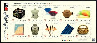Japan 2015 - Sc 3958 - Traditional Crafts Series No.  4 10v - Mnh