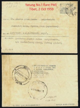 A25 China Tibet Postal Stationery Envelope Cover Yatung To Nepal Postmarks