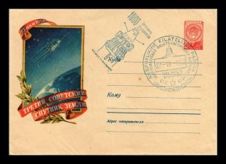 Dr Jim Stamps Space Craft Orbiting Earth Ussr Russia European Size Cover