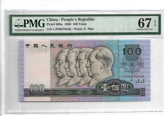 四版80100币后 China Banknote 1980 100 Yuan,  Pmg 67epq,  Pick 889a,  Sn:86870446