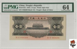 黑一元天安门 China Banknote 1956 1 Yuan,  Pmg 64,  Pick 871,  Sn:4456209