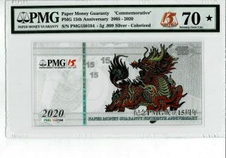 China 2005 - 2020 15th Anniversary Commemorative Qulin 麒麟 Pmg 70 Star (2)