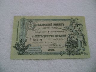 Russia - (1918) - 50 Rubles - P - S593 - Banknote.  Uncirculated=series A 13379