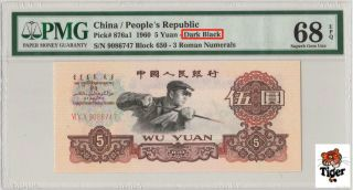 Dark Black 深钢! China Banknote 1960 5 Yuan,  Pmg 68epq,  Pick 876a1,  Sn:9086094
