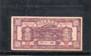 Shangtung Ping Hsi Commercial Bank $100 In 1944,  Early Communist Note