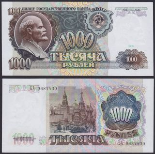Russia 1000 Rubles 1991 Pick 246 Unc