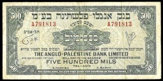 1948 - 1951 Israel 500 Mils Anglo Palestine Bank Limited Note Very Fine K P 14a