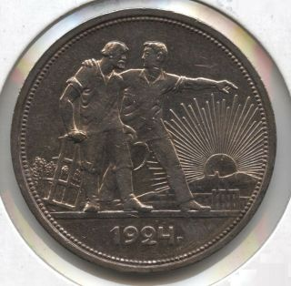 1924 Russia Silver Coin Ussr Rouble Bd624