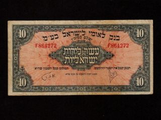 Israel:p - 22,  10 Pounds,  1952 Bank Leumi Issue Vf Nr