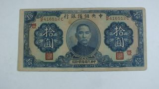 1940 The Central Reserve Bank Of China $10 Sign 豐