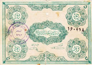 5 Tomans Vg Banknote From Azerbaijan People