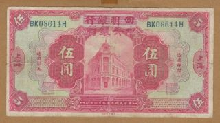 Ningpo Commercial Bank Ovpt.  China Central Bank 1928 Shanghai $5 Vf (9mm Tear)
