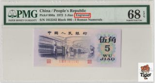 凸版水印 China Banknote 1972 5 Jiao,  Pmg 68epq,  Pick 880a,  Sn:1812242