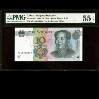China 5 Yuan 2005 Banknote Pmg 55 Epq About Uncirculated P - 904