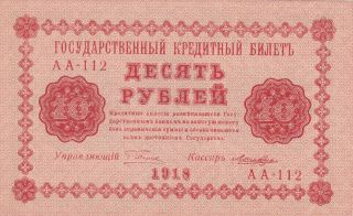 10 Rubles Aunc Banknote From Russia 1918 Pick - 89